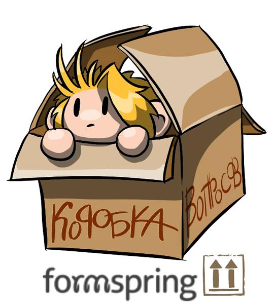 formspring_box_540.jpg